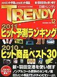 日経 TRENDY (トレンディ) 2010年 12月号 [雑誌]