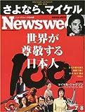 Newsweek (ニューズウィーク日本版) 2009年 7/8号 [雑誌]