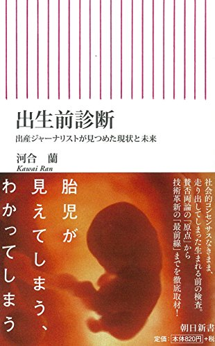 出生前診断出産ジャーナリストが見つめた現状と未来 (朝日新書)