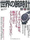世界の腕時計 NO.103 (ワールド・ムック 808)