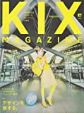KIX magazine―関西国際空港から始まる、旅とデザインの物語 (えるまがMOOK L magazine別冊)