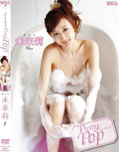 Pretty Pop プリティポップ 未来莉 [DVD]