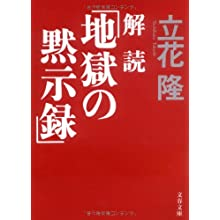 解読「地獄の黙示録」 (文春文庫)
