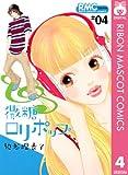 微糖ロリポップ 4 (りぼんマスコットコミックスDIGITAL)