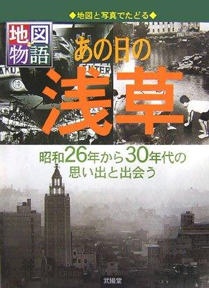 地図物語 地図と写真でたどるあの日の浅草―昭和26年から30年代の思い出と出会う
