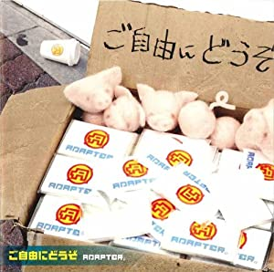 ご自由にどうぞ(DVD付)