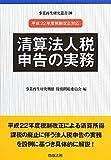 清算法人税申告の実務―平成22年度税制改正対応 (事業再生研究叢書)