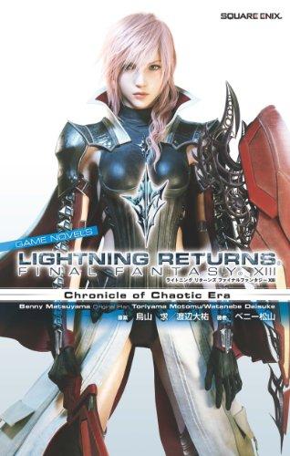 小説 ライトニング リターンズ ファイナルファンタジーXIII (GAME NOVELS)