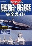 日本で見られる艦船・船艇完全ガイド—海自艦艇・海保船艇のすべてが分かる! (イカロス・ムック)