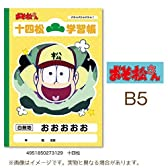 おそ松さん 学習帳(十四松)