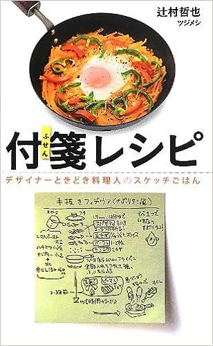 付箋レシピ デザイナーときどき料理人のスケッチごはん