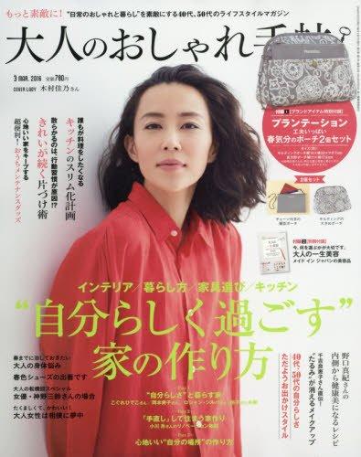 大人のおしゃれ手帖 2016年 03 月号 [雑誌]