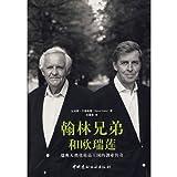 Hanlin frères et Oriflame - Suède la légende Royaume cosmétiques naturels entreprise (Edition Chinois) 2009/1/...