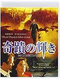 奇蹟の輝き HDニューマスター・エディション[Blu-ray/ブルーレイ]