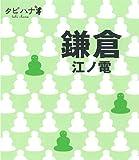 鎌倉 江ノ電 (タビハナ) (タビハナ―関東)