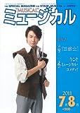 ミュージカル 2011年7月・8月号