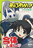 あけおめっ! (1) (Seed!comics)