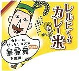 【カレーにピッタリ】レルヒさんのカレー米【華麗舞,新潟県産】