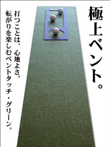 パターマット工房PROゴルフショップ 30cm×3m BENT-TOUCH(距離感マスターカップ付き)