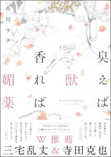 臭えば獣 香れば媚薬 (フィールコミックス) (Feelコミックス)