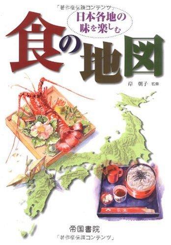 日本各地の味を楽しむ食の地図