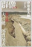 群像 2011年 05月号 [雑誌]