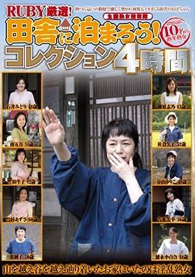 RUBY厳選!田舎に泊まろうコレクション4時間 (QXL-71) [DVD]