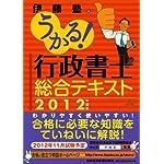 うかる! 行政書士 総合テキスト 2012年度版