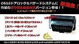 Enlarge オートドアロックシステム OBD2 車速連動&バックハザード 5機能搭載 (切り替え機能付き) ホンダ フィット Honda専用FIT,フィットハイブリッド GP5 DBA-GE6,GK5 RS,シャトル DAA-GP7,GP8...