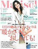 Marisol (マリソル) 2015年 01月号 [雑誌]