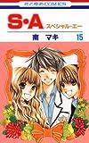 S・A(スペシャル・エー) 15 (花とゆめコミックス)