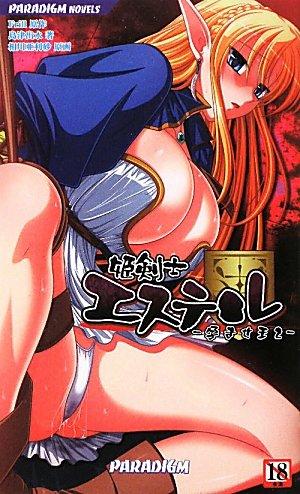 [島津出水] 姫剣士エステル