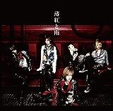 薄紅と雨(初回限定盤A)(DVD付)
