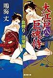 大江戸巨魂侍8 血煙り 淫華園 (廣済堂文庫)