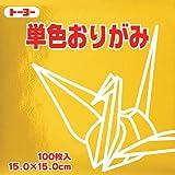トーヨー 単色折紙15.0CM 159