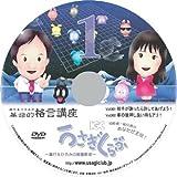 義行&ひろみの革命的格言講座[DVD]