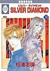 SILVER DIAMOND(18) (冬水社・いち*ラキコミックス) (いち・ラキ・コミックス)