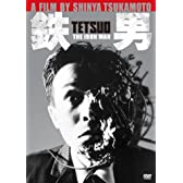 鉄男 [DVD]