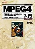 MPEG4入門 (I・O BOOKS)