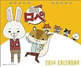 紙兎ロペ 2014年 卓上カレンダー ICC39