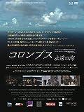 コロンブス 永遠の海[Blu-ray/ブルーレイ]