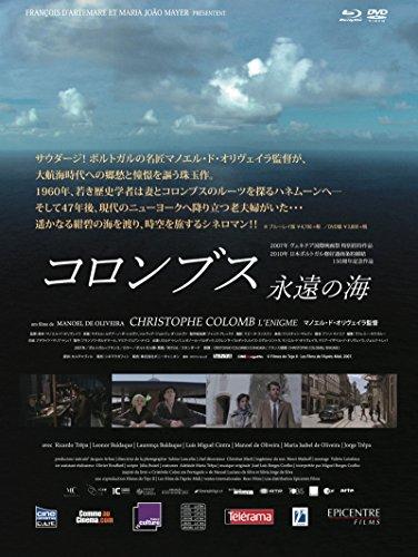 コロンブス 永遠の海[DVD]