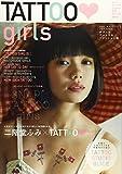 TATTOO girls(13) (双葉社スーパームック)