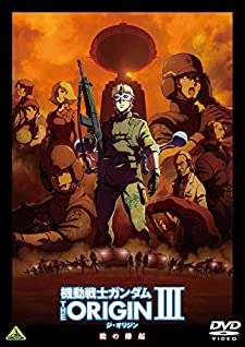 機動戦士ガンダム THE ORIGIN III 暁の蜂起(冒頭13分配信)