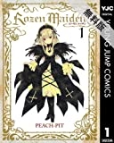 Rozen Maiden 1 【期間限定 無料お試し版】 (ヤングジャンプコミックスDIGITAL)