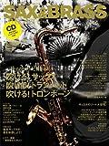 サックス&ブラス・マガジン (SAX & BRASS Magazine) volume.09(CD付き) (リットーミュージック・ムック)