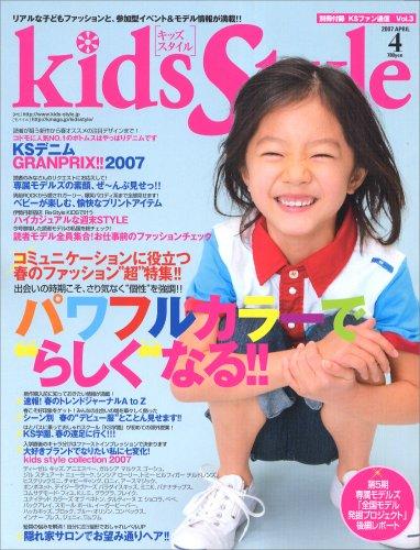 Kids Style (キッズ スタイル) 2007年 04月号 [雑誌]