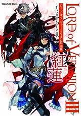 限定カード付き「ロード オブ ヴァーミリオンIII」画集が3月発売