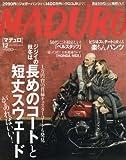 MADURO(マデュロ) 2016年 12 月号 [雑誌]