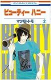 ビューティーハニー 2 (2) (花とゆめCOMICS)